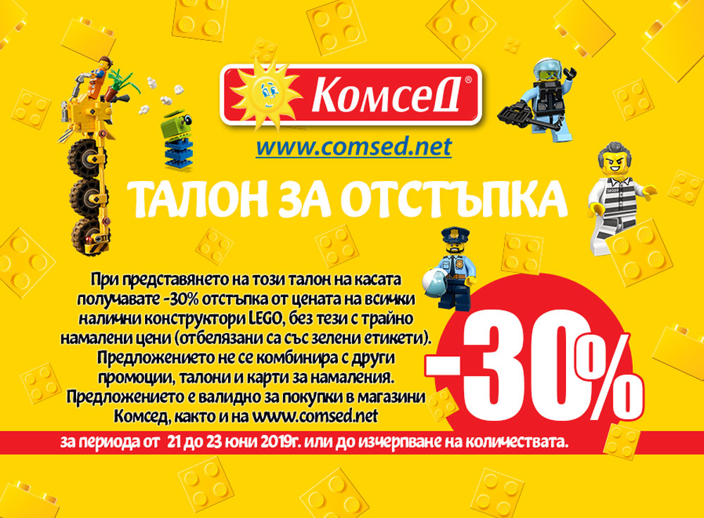 4500br_talon_Lego-30_7x5_zp.jpg